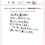 大阪・富田林 花屋「フラワーショップサンドロット」お客様の声